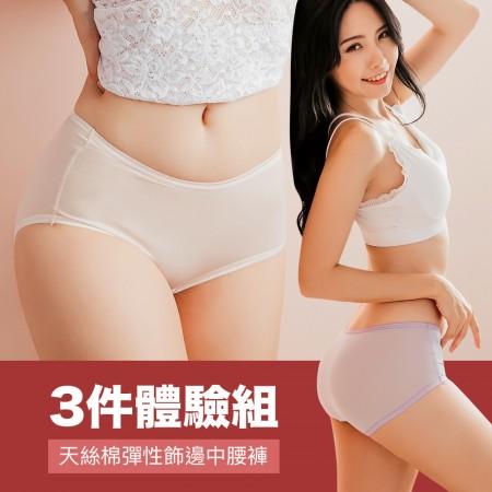 【Neoner銀離子】天絲棉彈性飾邊中腰款三件特惠組