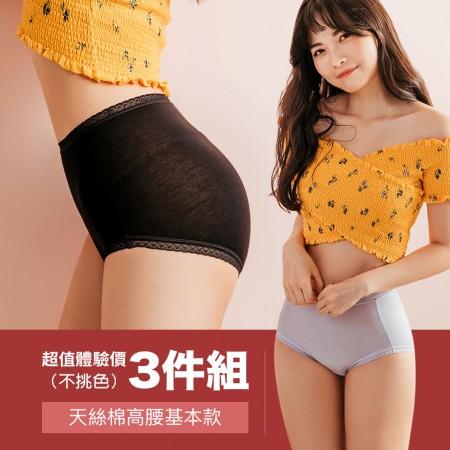 【Neoner銀離子】天絲棉高腰內褲買三件特惠組