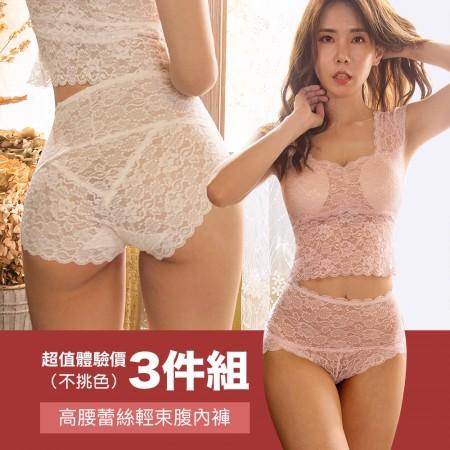 【Neoner銀離子】蕾絲輕束腹高腰褲三件優惠組