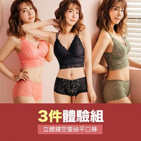【Neoner銀離子】立體鏤空蕾絲中腰褲三件特惠組