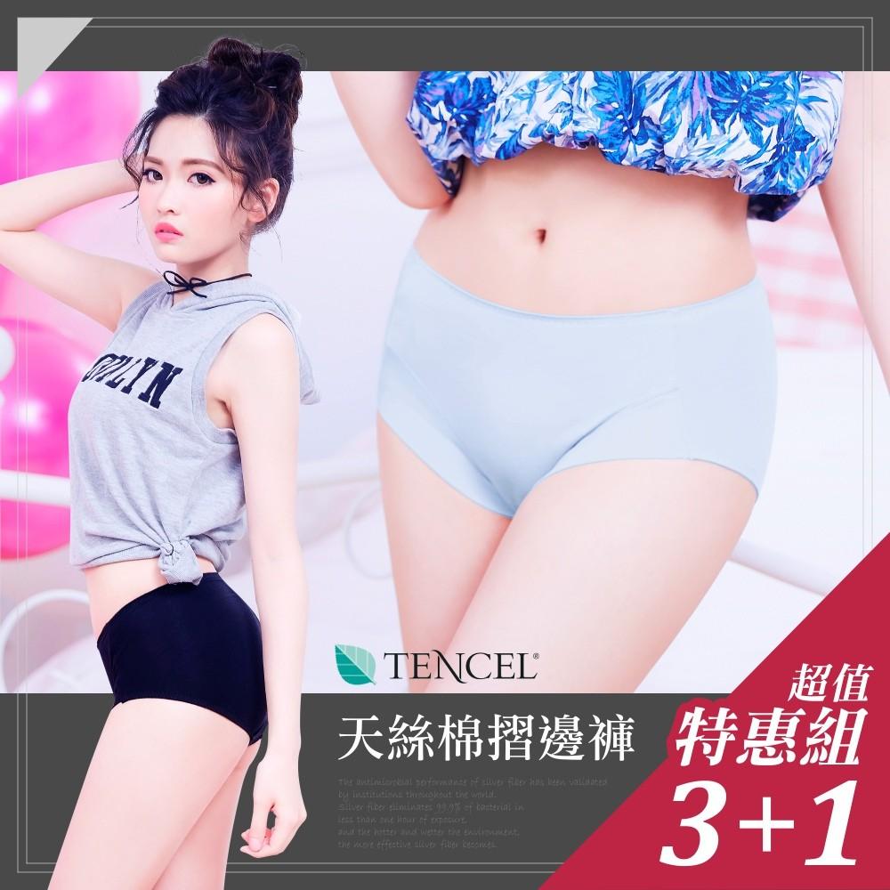 天絲棉摺邊褲3+1