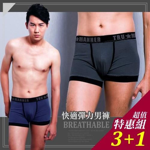 Trumanner快適彈力中腰男褲買三送一(原特惠價1440)