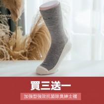 【Neoner銀離子】加強型強效抗菌除臭紳士襪買三送一