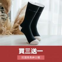 【Neoner銀離子】抗菌除臭紳士襪買三送一