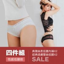 【Skylie銀離子】性感低腰內褲四件體驗特惠組