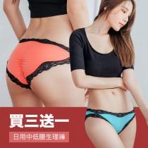 【Neoner】莫代爾親膚日用型生理褲買三送一優惠組