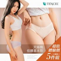 【Neoner銀離子】天絲棉低腰基本款五件特惠組