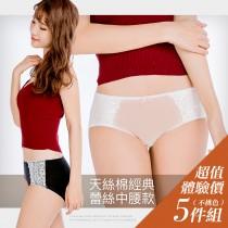 【Neoner銀離子】天絲棉經典蕾絲中腰款五件特惠組