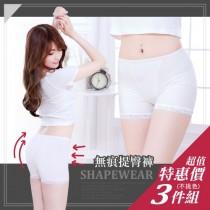 【Neoner銀離子】高腰無痕提臀一分褲三件特惠組