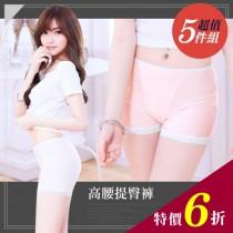 【Neoner銀離子】高腰無痕提臀一分褲五件特惠組(不挑色)
