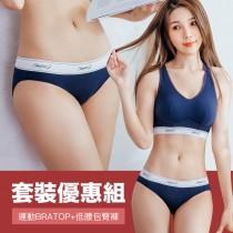 運動健身【Skylie Bratop】銀離子天絲棉無鋼圈胸罩背心/低腰包覆內褲-深藍