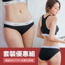 運動健身【Skylie Bratop】銀離子天絲棉無鋼圈胸罩背心/低腰包覆內褲-黑色特惠組