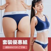 運動健身【Skylie Bratop】銀離子天絲棉無鋼圈胸罩背心/低腰丁字褲-深藍特惠組