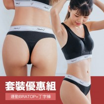 運動健身【Skylie Bratop】銀離子天絲棉無鋼圈胸罩背心/低腰丁字褲-黑色特惠組