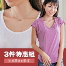 【Neoner涼感衣】超細涼感絲包袖圓領T恤三件特惠組