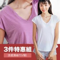 【Neoner涼感衣】超細涼感絲包袖V領T恤三件特惠組