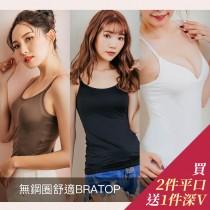 【Neoner Bratop】買二送一(兩件平口+一件深V)特惠組
