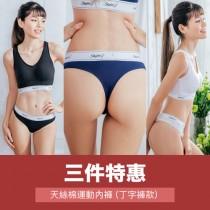 【Skylie銀離子】運動健身款天絲棉低腰丁字褲三件特惠組