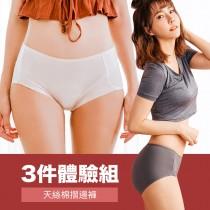 【Neoner銀離子】天絲棉極柔摺邊褲三件特惠組