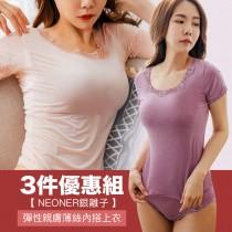 【Neoner銀離子】彈性親膚薄絲內搭上衣三件優惠組