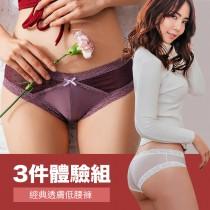 【Skylie銀離子】經典透膚低腰內褲三件特惠組