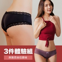 【Skylie銀離子】典雅絲柔低腰內褲三件優惠組