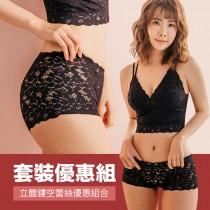 性感套裝組【Neoner Bratop】立體鏤空蕾絲附無鋼圈胸罩背心及中腰褲套裝-黑