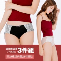 【Neoner銀離子】天絲棉經典蕾絲中腰款三件特惠組