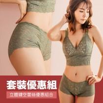 性感套裝組【Neoner Bratop】立體鏤空蕾絲附無鋼圈胸罩背心及中腰褲套裝-莫蘭迪綠