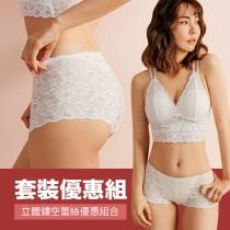 性感套裝組【Neoner Bratop】立體鏤空蕾絲附無鋼圈胸罩背心及中腰褲套裝-米白