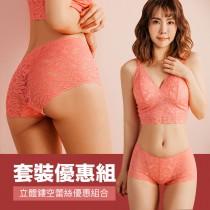 性感套裝組【Neoner Bratop】立體鏤空蕾絲附無鋼圈胸罩背心及中腰褲套裝-桃紅