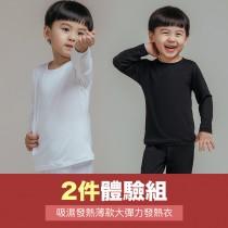 【L.K.】薄款童款氣暖絨保溫發熱衣兩件優惠組