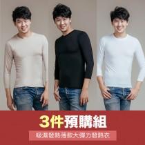 【L.K.男款】大U領氣暖絨保溫發熱衣三件優惠組