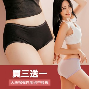 【Neoner銀離子】天絲棉彈性飾邊中腰款買三送一特惠組