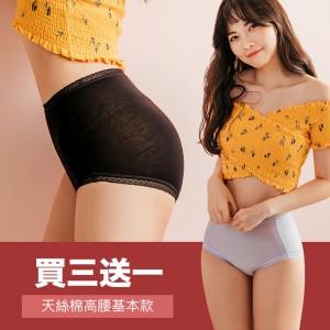 【Neoner銀離子】天絲棉高腰內褲買三送一特惠組