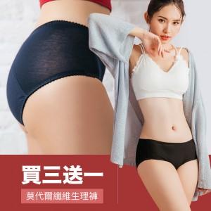 【Neoner】莫代爾纖維親膚生理褲買三送一優惠組