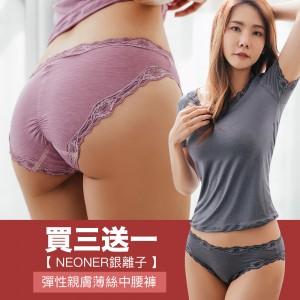 【Neoner銀離子】彈性親膚薄絲中腰褲三件特惠組